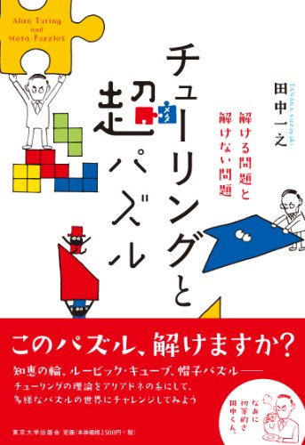 チューリングと超パズル: 解ける問題と解けない問題の詳細を見る
