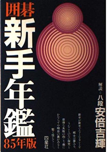 囲碁新手年鑑 (85年版)