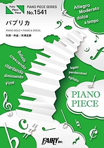 ピアノピースPP1541 パプリカ / Foorin (ピアノソロ・ピアノ&ヴォーカル)~米津玄師 作詞・作曲・プロデュース楽曲 (PIANO PIECE SERIES)