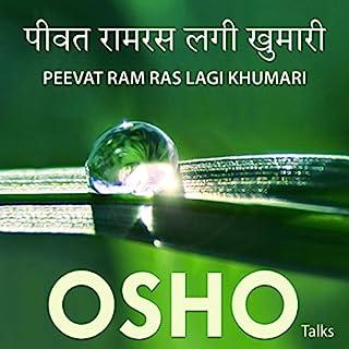 Peevat Ram Ras Lagi Khumari audiobook cover art
