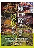 瀬戸際の渓魚たち 増補版 東日本編
