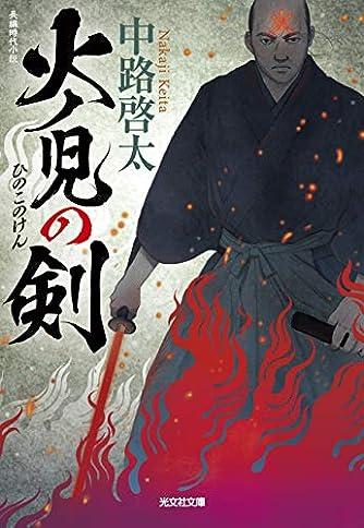 火ノ児の剣 (光文社時代小説文庫)