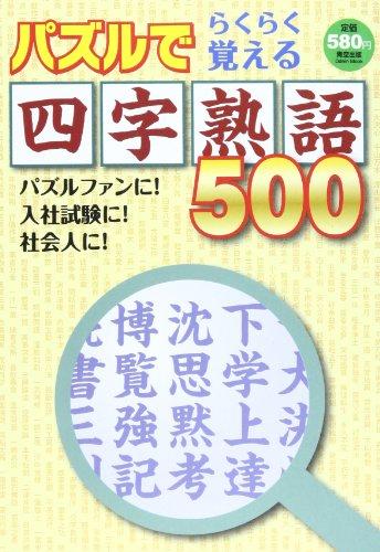 パズルでらくらく覚える四字熟語500―美文字をなぞる記憶法! (Odein Mook)