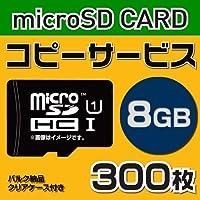microSD8GB コピーサービス バルク納品 名入れ(一色) 300枚