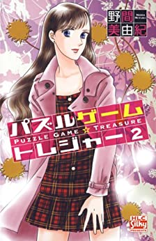 [野間美由紀]のパズルゲーム☆トレジャー 2 (白泉社レディース・コミックス)