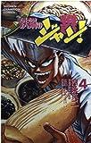 鉄鍋のジャン! 4 (少年チャンピオン・コミックス)