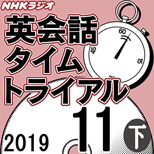 『NHK 英会話タイムトライアル 2019年11月号 下』のカバーアート