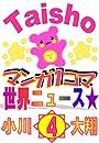 #4: アメリカNYでフォアグラ禁止条例!? Taishoマンガ1コマ世界ニュース☆