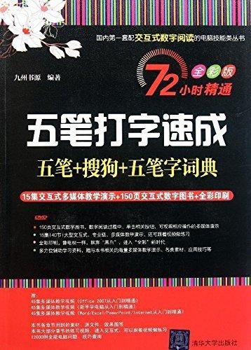 五笔打字速成 (国内第一套配交互式数字阅读的电脑技能类丛书)
