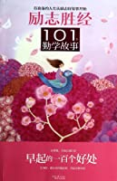 101 inspirational wins by studious story: Early one hundred benefits(Chinese Edition)