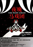 At night the circus(Chinese Edition)