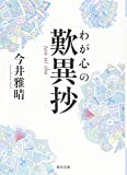 わが心の歎異抄 (真宗文庫)