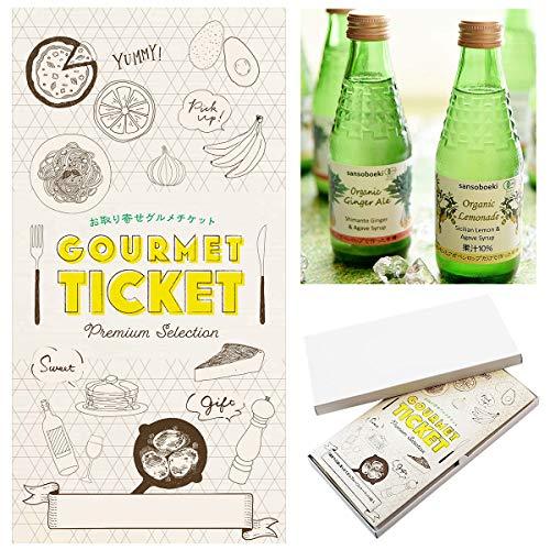 【 お取り寄せ グルメ チケット 】( 引換券 ・ ギフト券 ) 有機のジンジャーエールとレモネード 6本セット