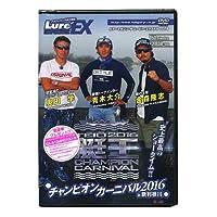 ルアーマガジン・ザ・ムービーEX Vol.1 艇王2016チャンピオンカーニバル [DVD]