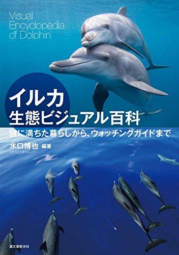 イルカ生態ビジュアル百科: 謎に満ちた暮らしから、ウォッチングガイドまでの詳細を見る
