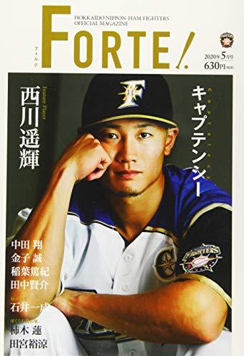 FORTE【フォルテ】 2020年5月号[雑誌]