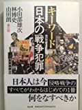 キーワード 日本の戦争犯罪
