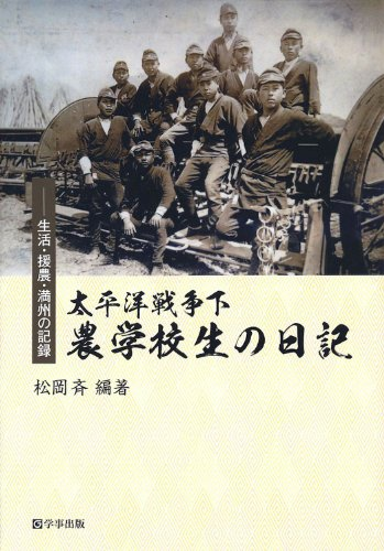 太平洋戦争下 農学校生の日記―生活・援農・満州の記録