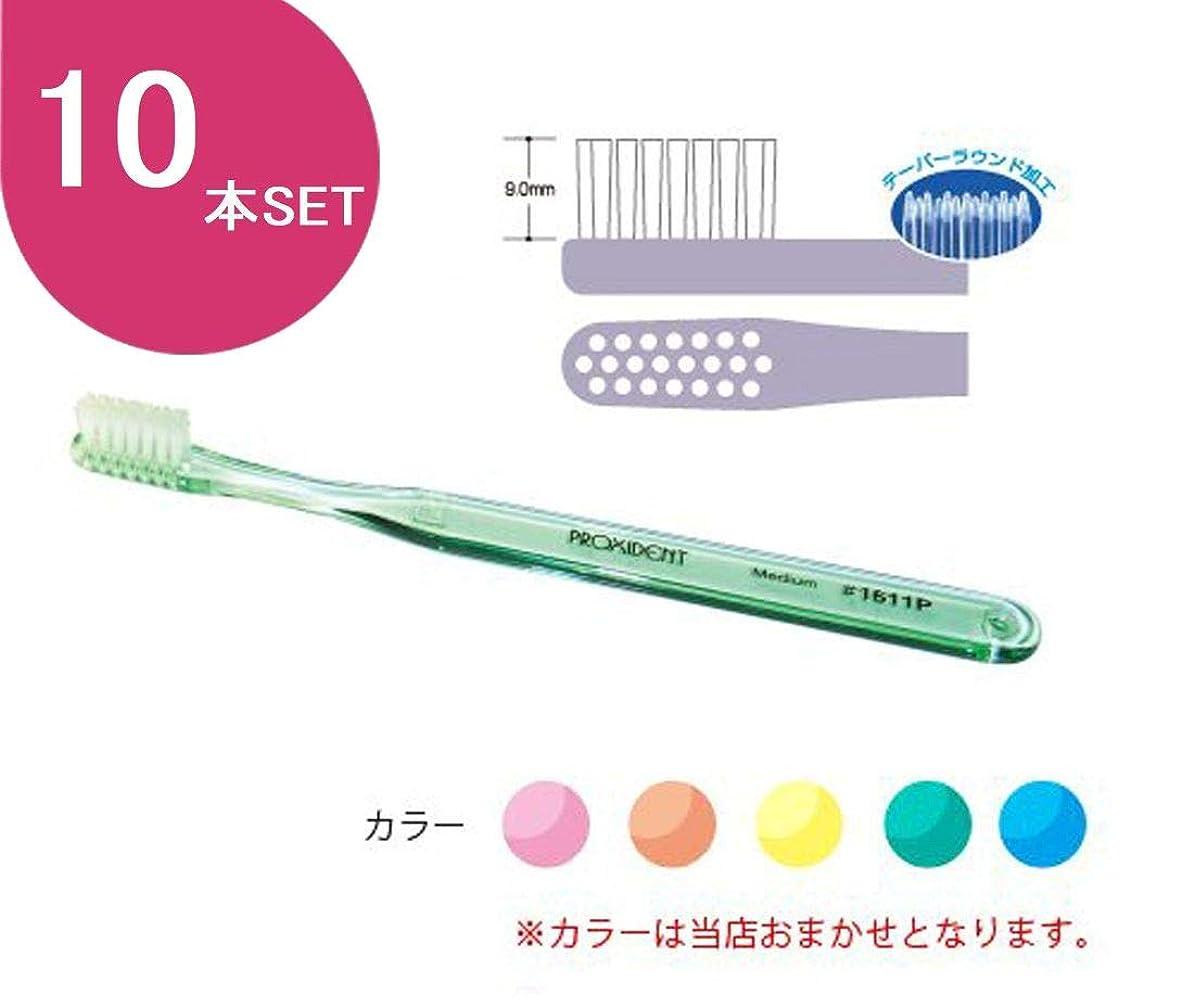 あからさまフェンス学校の先生プローデント プロキシデント #1611P 歯ブラシ 10本入