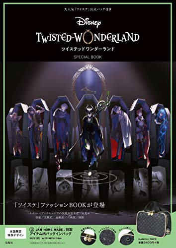 Disney TWISTED-WONDERLAND SPECIAL BOOK (バラエティ)