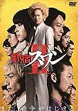新宿スワンII[DVD]