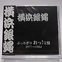 横浜銀蝿 / ぶっちぎり おっ!宝盤 [CD]