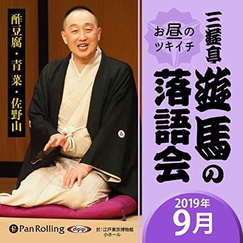 『三遊亭遊馬のお昼のツキイチ落語会(2019年9月)』のカバーアート