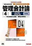 管理会計論〈4〉総合問題 管理会計編 (公認会計士 新トレーニングシリーズ)