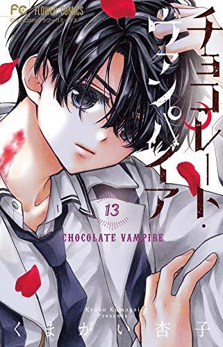 チョコレート・ヴァンパイア (13) (フラワーコミックス)