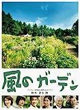 風のガーデン DVD-BOX[DVD]
