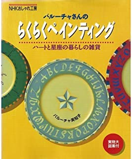 Of Barucha`s Easy Painting - miscellaneous goods of life and constellations Heart (NHK fashion studio) (1995) ISBN: 4140310707 [Japanese Import]
