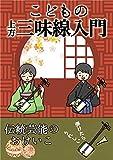 Shamisen Text Book (Japanese Edition)...
