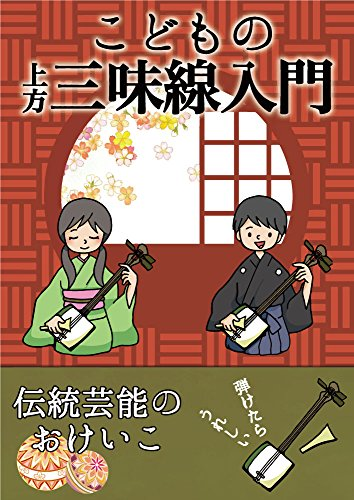 Shamisen Text Book (Japanese Edition)