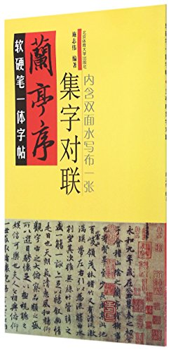 The Orchid Pavilion: Chinese Characters and Couplets (Chinese Edition)