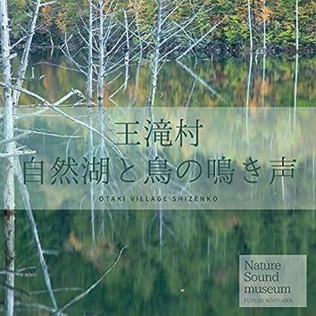 OTAKI VILLAGE SHIZENKO Nature Sound Museum