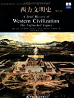 西方文明史(第5版)
