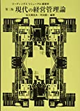 現代の経営管理論-第3版 (リーディングスリニューアル経営学)