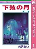 下弦の月 1 (りぼんマスコットコミックスDIGITAL)