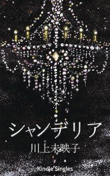 [川上 未映子]のシャンデリア (Kindle Single)