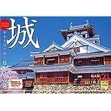 城 歴史を語り継ぐ日本の名城 2021年 写真工房 カレンダー 壁掛け SC-2