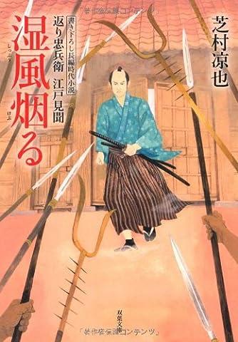 湿風烟る-返り忠兵衛江戸見聞(2) (双葉文庫)