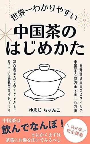 世界一わかりやすい中国茶のはじめかた:自由なスタイルで楽しむ実践型ガイドブック