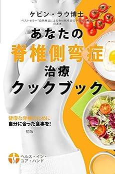 Anata no sekichu sokuwansyou tiryou kukubuku: kenkou na sekichu no tame ni jibuni atta syokuji wo (Japanese Edition) by [Kevin Lau]