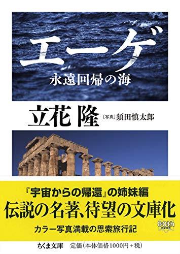 エーゲ 永遠回帰の海 (ちくま文庫 (た-93-1))