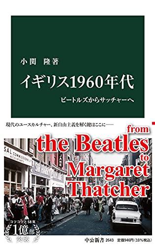 イギリス1960年代-ビートルズからサッチャーへ (中公新書, 2643)