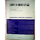 国際金融経済論 (1979年)