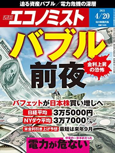 週刊エコノミスト 2021年4月20日号 [雑誌]