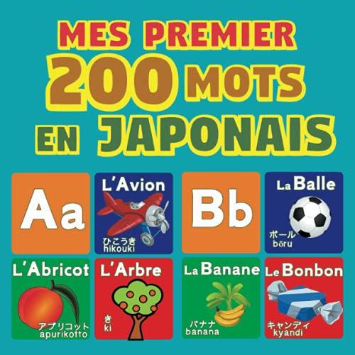 Mes 200 Premier Mots en Japonais: Dictionnaire Illustré Bilingue Français Japonais pour Enfants | 子供のためのフランス語を学ぶ