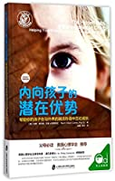 The Hidden Gifts of the Introverted Child: Helping Your Child Thrive in an Extroverted World (Chinese Edition)