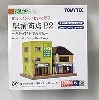 トミーテック ジオコレ 建物コレクション 107-2 駅前商店B2 ~銀行ATM・不動産屋~ ジオラマ用品